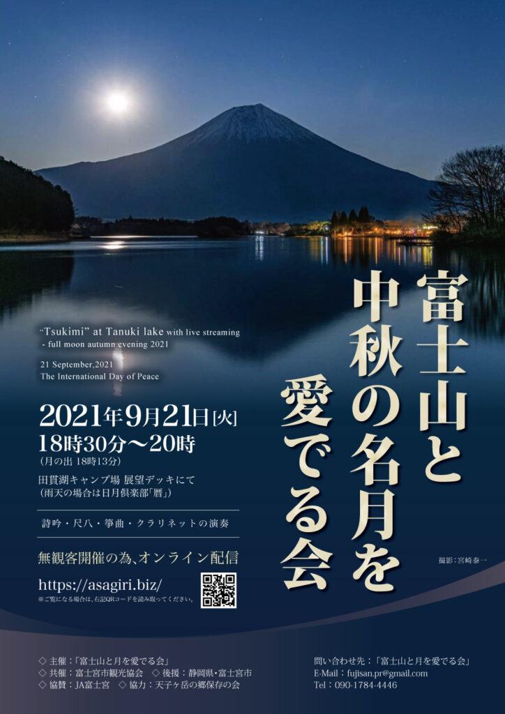 富士山と中秋の名月を愛でる会